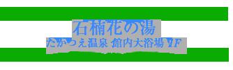 a_spa_shaku4