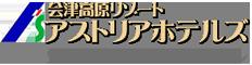 会津高原リゾート
