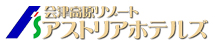 会津高原リゾート アストリアホテルズ
