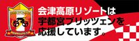 banner_blitzen_takatsue